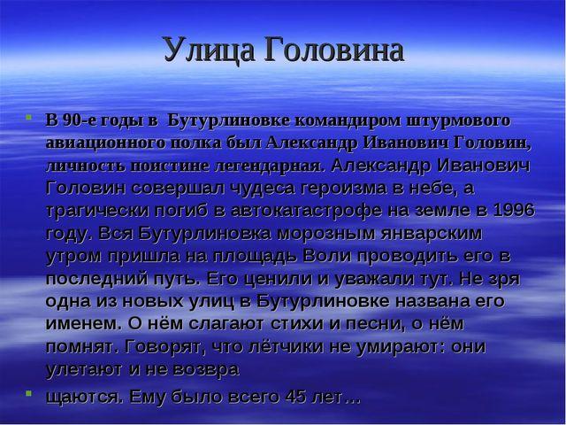 Улица Головина В 90-е годы в Бутурлиновке командиром штурмового авиационного...