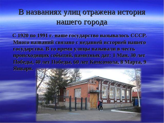 В названиях улиц отражена история нашего города С 1920 по 1991 г. наше госуда...