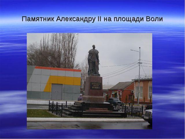 Памятник Александру II на площади Воли