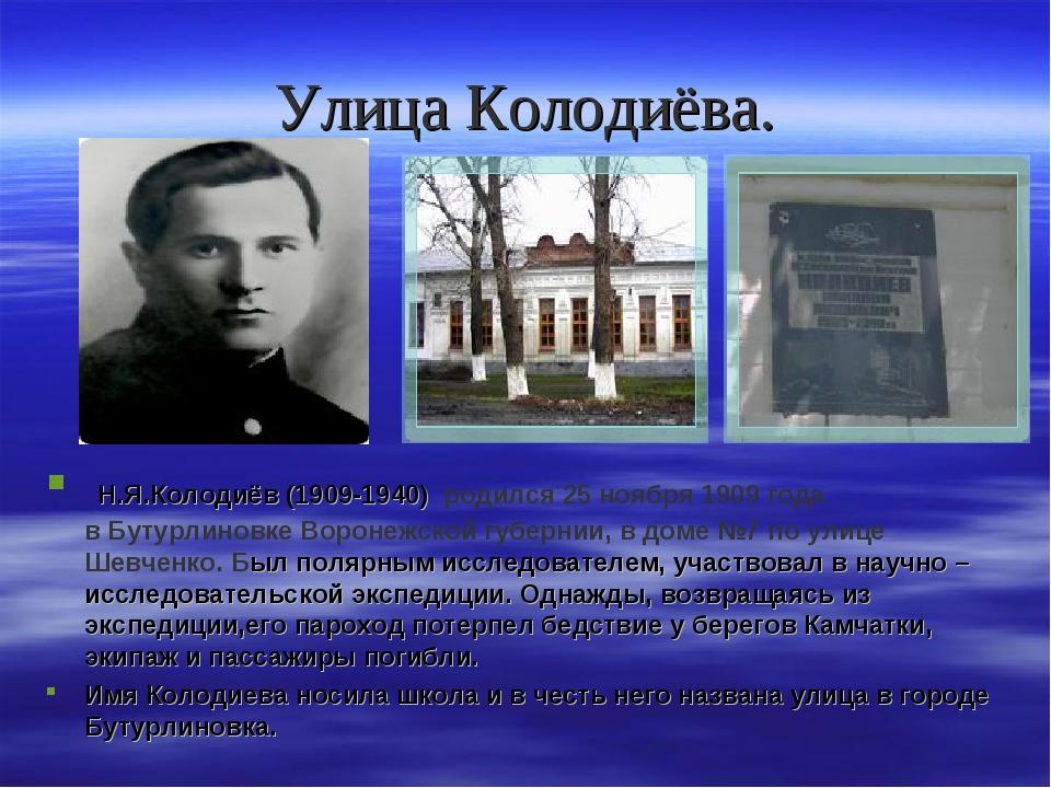 Улица Колодиёва. Н.Я.Колодиёв (1909-1940) родился 25 ноября 1909 года вБуту...