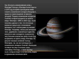 Возникновение колец Как объяснить возникновение колец у Юпитера? Кольца у Юпи