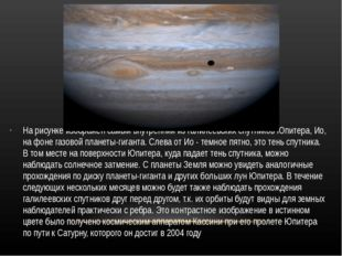 На рисунке изображен самый внутренний из галилеевских спутников Юпитера, Ио,