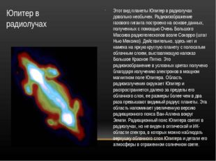 Юпитер в радиолучах Этот вид планеты Юпитер в радиолучах довольно необычен. Р