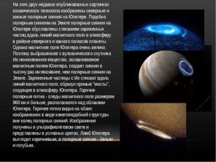 На этих двух недавно опубликованных картинках космического телескопа изображ