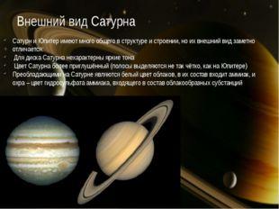 Сатурн и Юпитер имеют много общего в структуре и строении, но их внешний вид