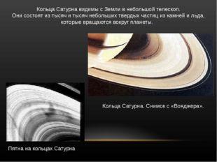 КольцаСатурнавидимысЗемливнебольшойтелескоп. Онисостоятизтысячиты