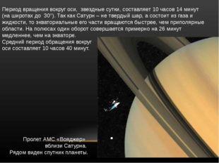 Периодвращениявокругоси,звездныесутки,составляет10 часов14 минут (