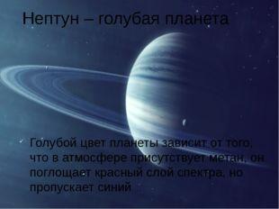 Нептун – голубая планета Голубой цвет планеты зависит от того, что в атмосфер