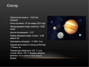 Юпитер Орбитальная скорость – 13,07 км/с (средняя) Число спутников – 67 (на я