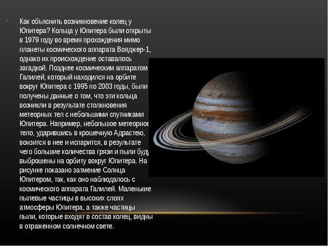 Возникновение колец Как объяснить возникновение колец у Юпитера? Кольца у Юпи...