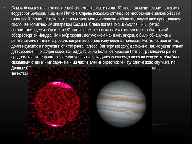 Самая большая планета солнечной системы, газовый гигант Юпитер, знаменит сво...