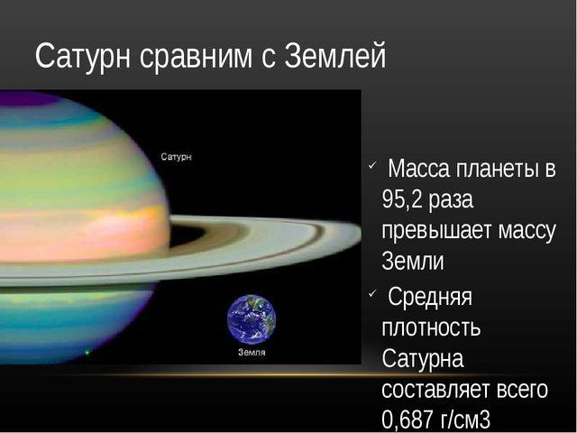 Масса планеты в 95,2 раза превышает массу Земли Средняя плотность Сатурна со...