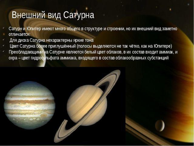 Сатурн и Юпитер имеют много общего в структуре и строении, но их внешний вид...