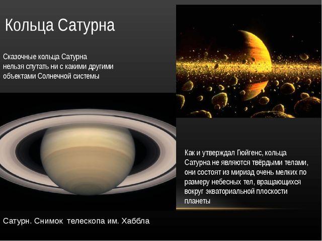 Сатурн. Снимок телескопаим. Хаббла СказочныекольцаСатурна нельзяспутать...