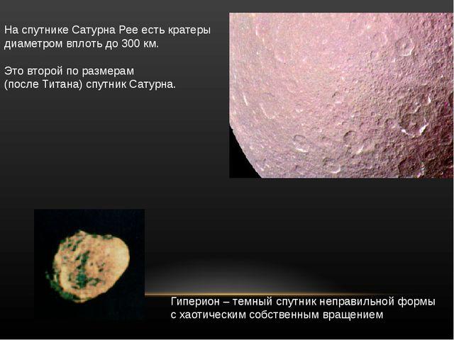 НаспутникеСатурнаРееестькратерыдиаметромвплотьдо300 км. Этовторойп...