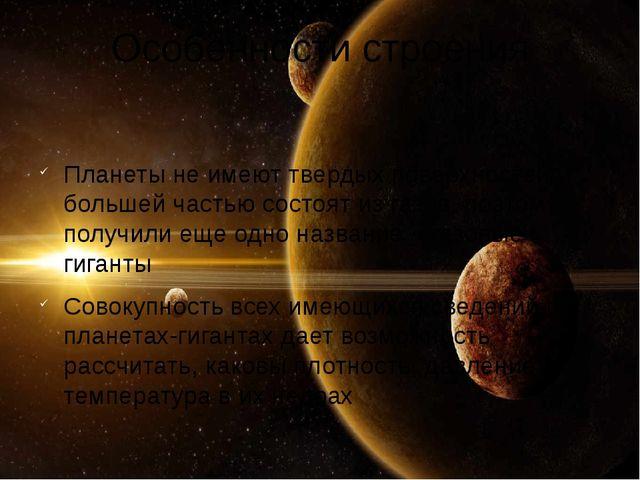 Особенности строения Планеты не имеют твердых поверхностей и большей частью с...