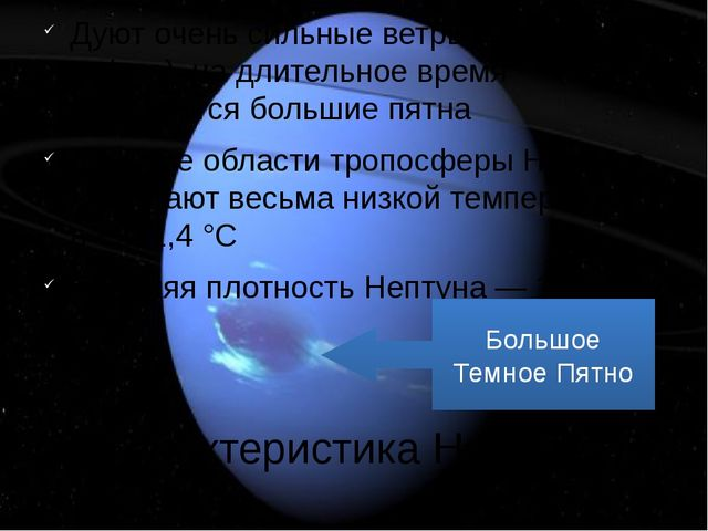 Характеристика Нептуна Дуют очень сильные ветры (более 2000 км/час), на длите...