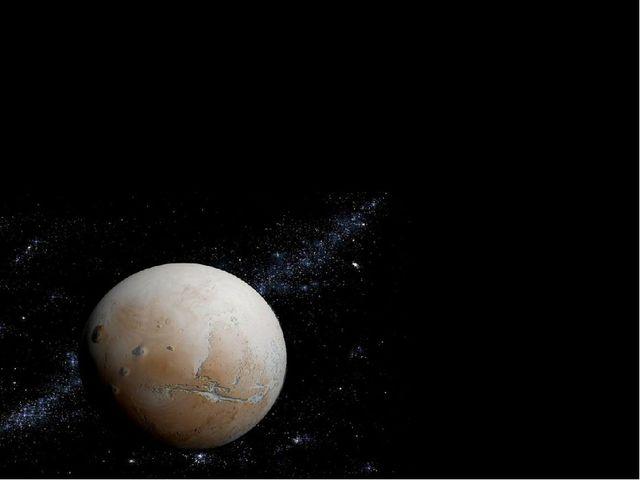 Орбита Марса лежит приблизительно в полтора раза дальше, чем земля. Она неско...