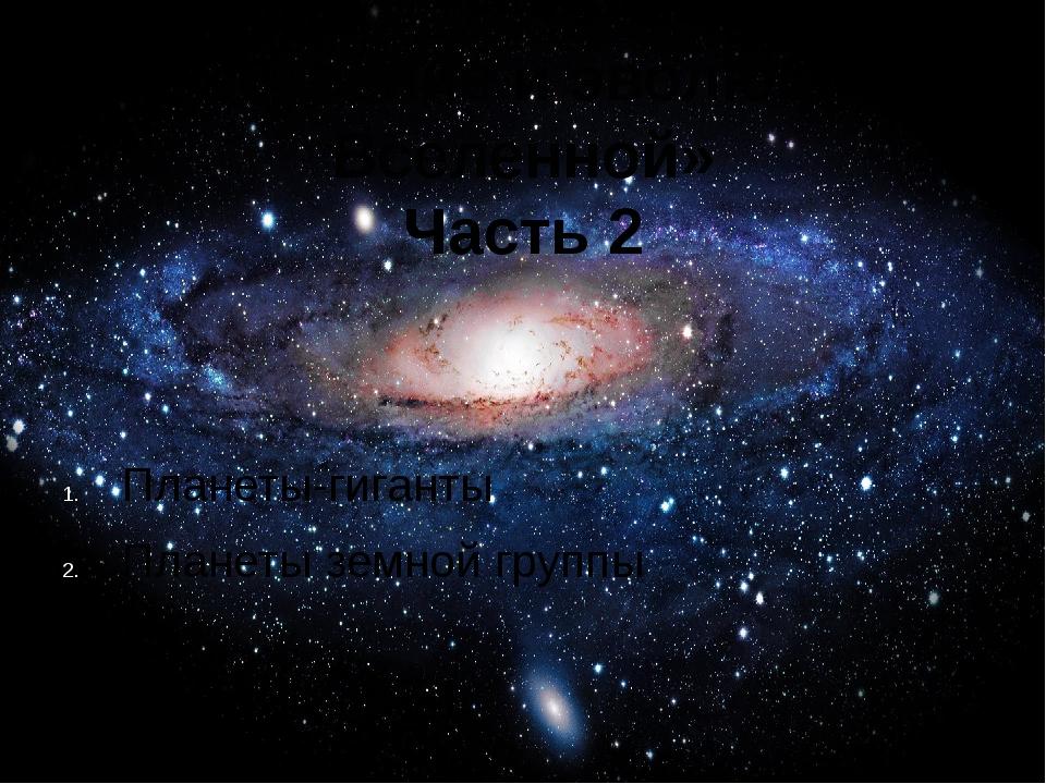 «Строение и эволюция Вселенной» Часть 2 Планеты-гиганты Планеты земной группы