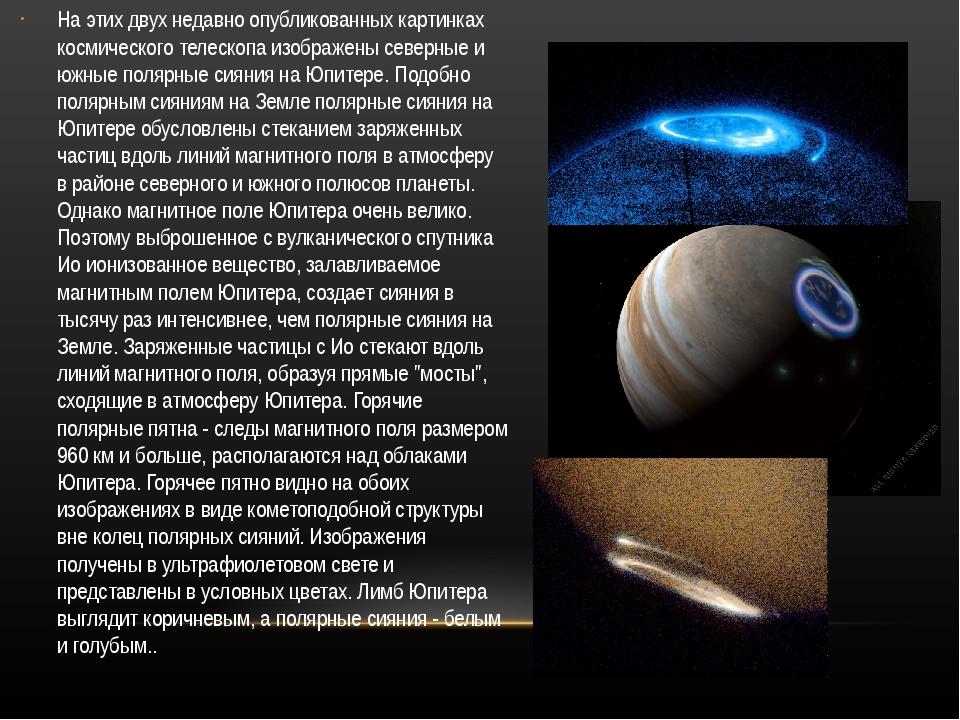 На этих двух недавно опубликованных картинках космического телескопа изображ...