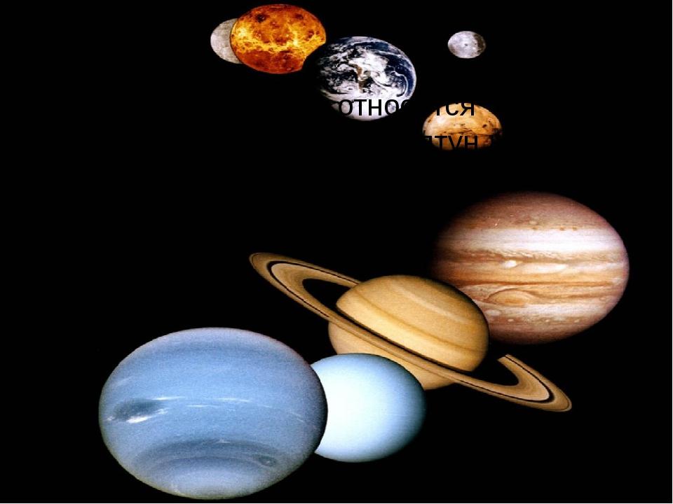 К планетам-гигантам относятся Юпитер, Сатурн, Уран и Нептун