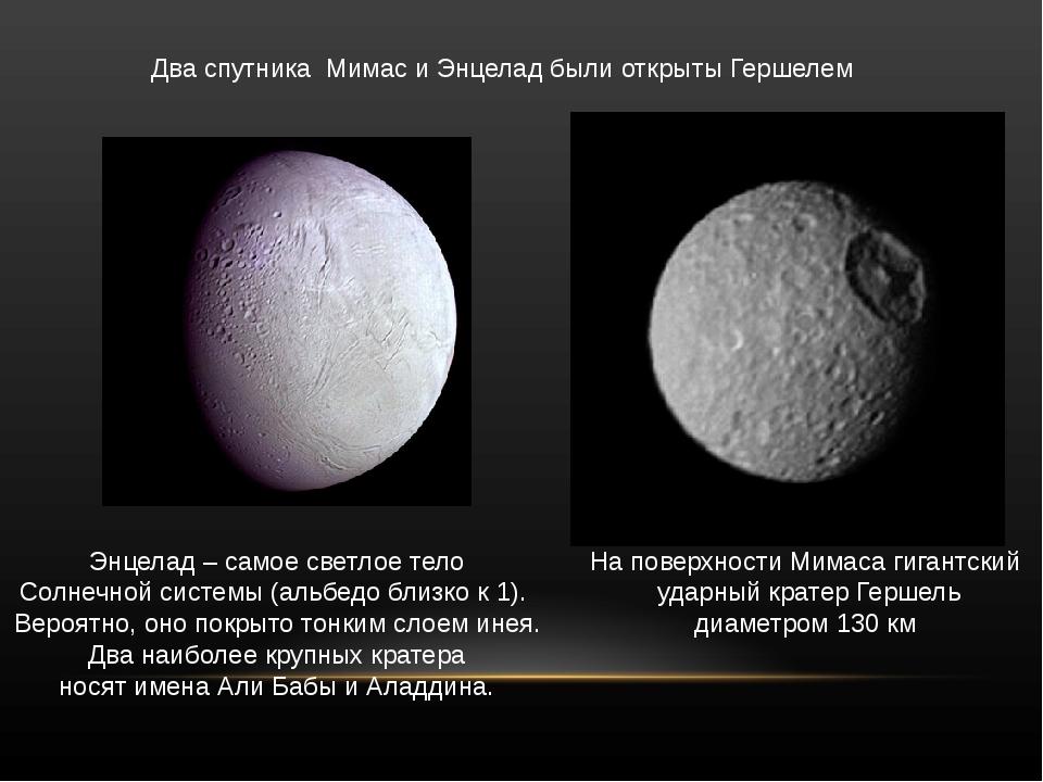 Дваспутника МимасиЭнцеладбылиоткрытыГершелем Энцелад–самоесветлоет...