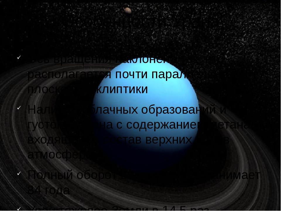 Особенности Урана Ось вращения наклонена так, что располагается почти паралле...