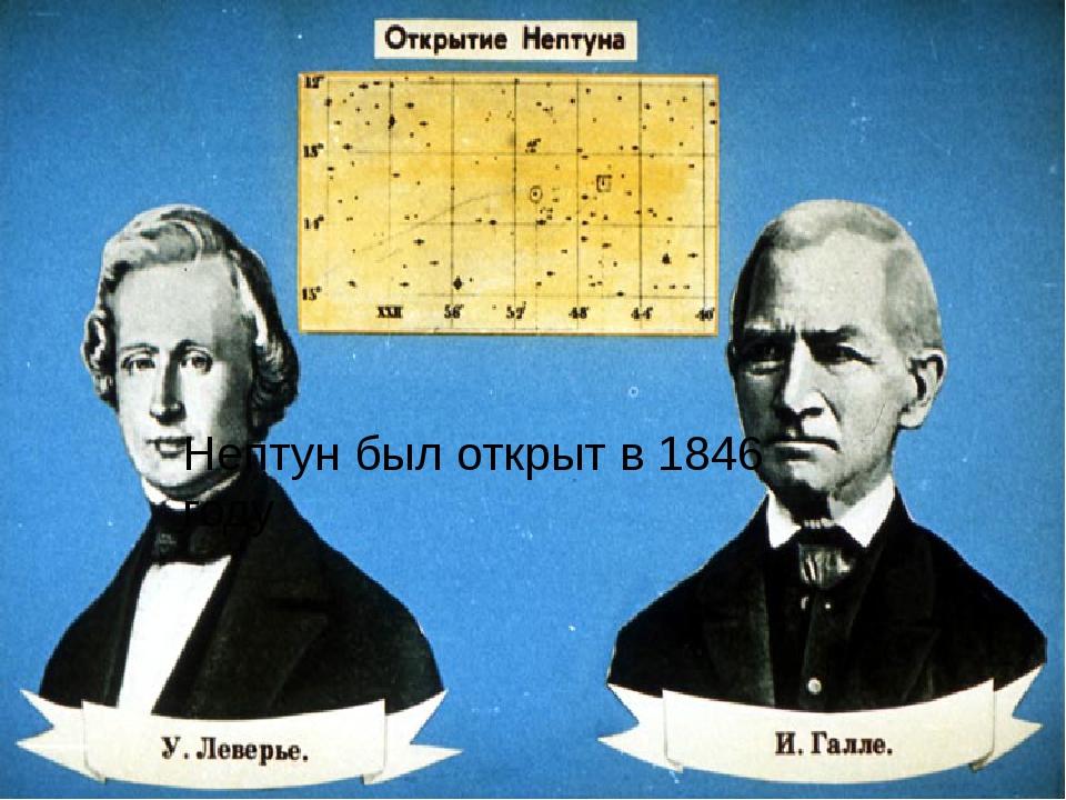 Нептун был открыт в 1846 году