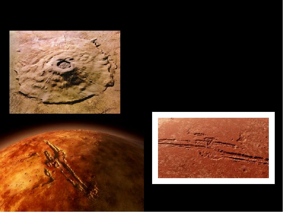 Олимпна Марсе являетсявысочайшей горой в Солнечной системе. Её высота 27 км...