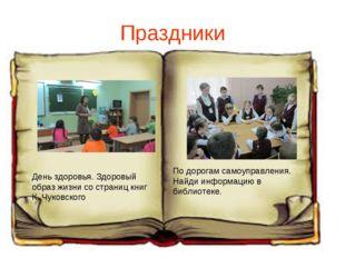 Праздники День здоровья. Здоровый образ жизни со страниц книг К. Чуковского П