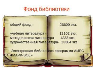 Фонд библиотеки общий фонд - 26699 экз. учебная литература - 12102 экз. метод