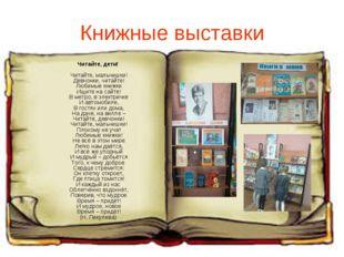 Книжные выставки Читайте, дети!  Читайте, мальчишки! Девчонки, читайте! Люб