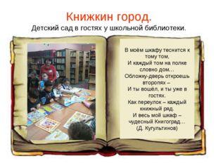 Книжкин город. Детский сад в гостях у школьной библиотеки.  В моём шкафу тес
