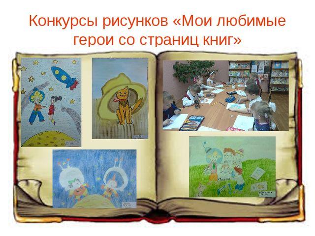 Конкурсы рисунков «Мои любимые герои со страниц книг»