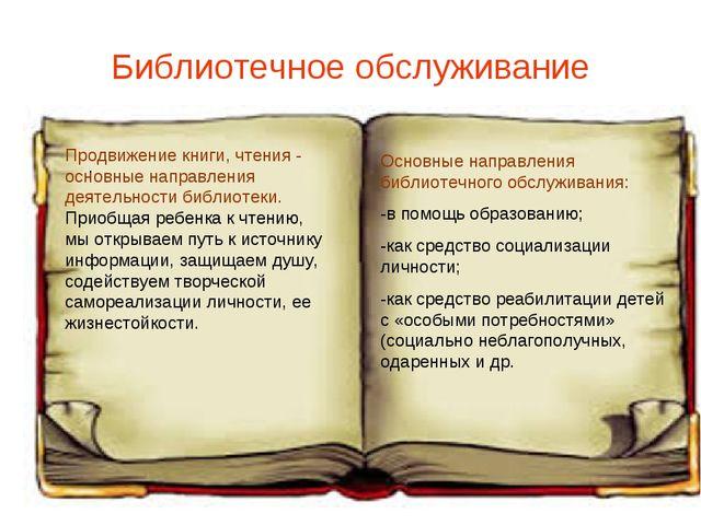 Библиотечное обслуживание . Продвижение книги, чтения - основные направления...
