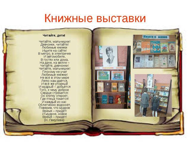 Книжные выставки Читайте, дети!  Читайте, мальчишки! Девчонки, читайте! Люб...