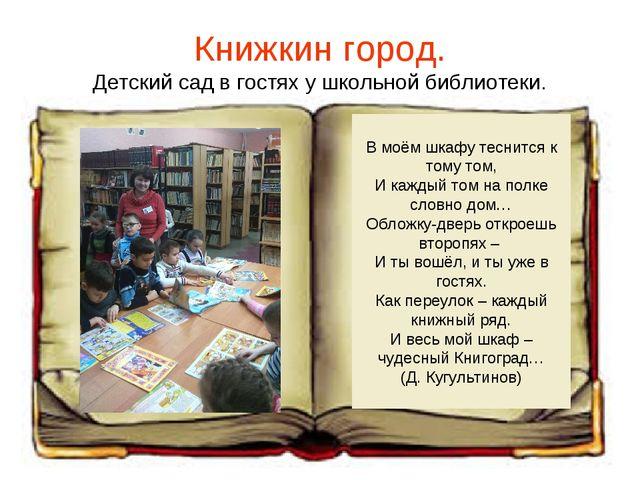 Книжкин город. Детский сад в гостях у школьной библиотеки.  В моём шкафу тес...