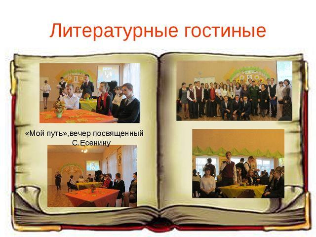 Литературные гостиные «Мой путь»,вечер посвященный С.Есенину