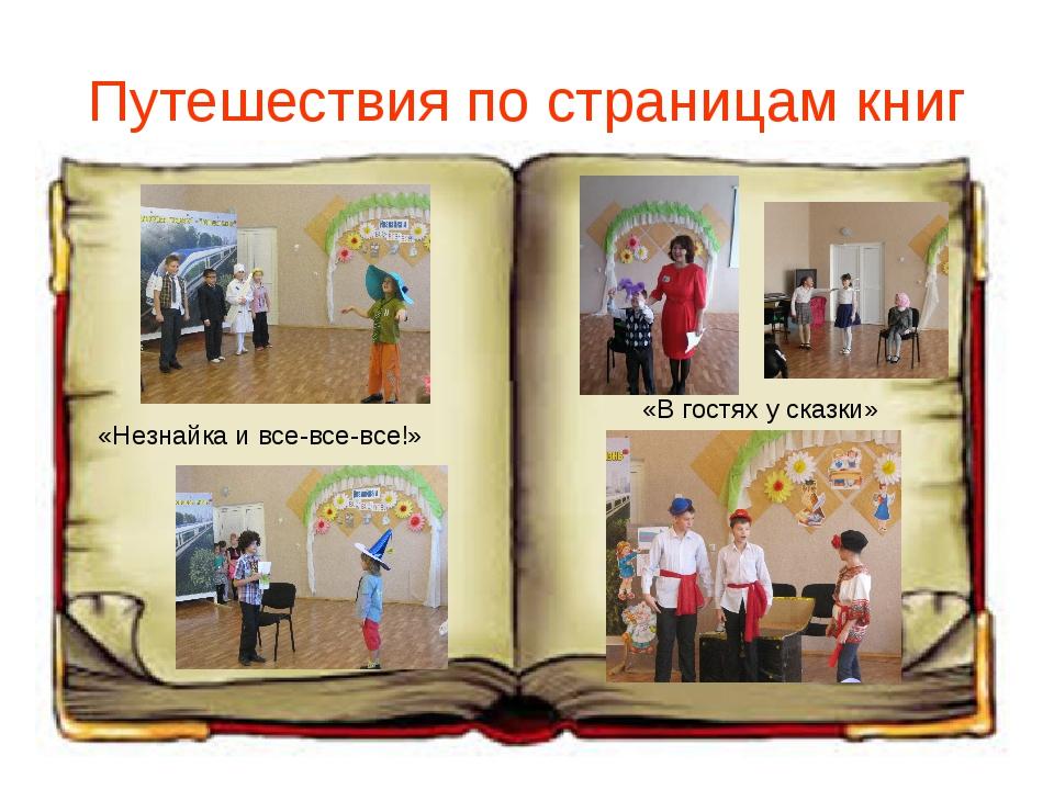 Путешествия по страницам книг «В гостях у сказки» «Незнайка и все-все-все!»