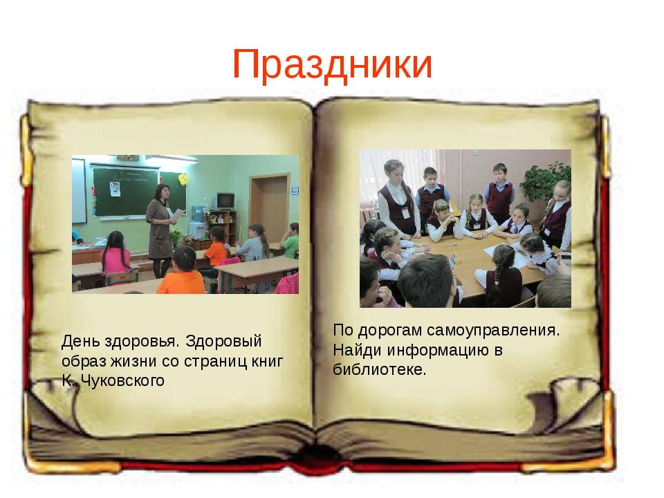 Праздники День здоровья. Здоровый образ жизни со страниц книг К. Чуковского П...