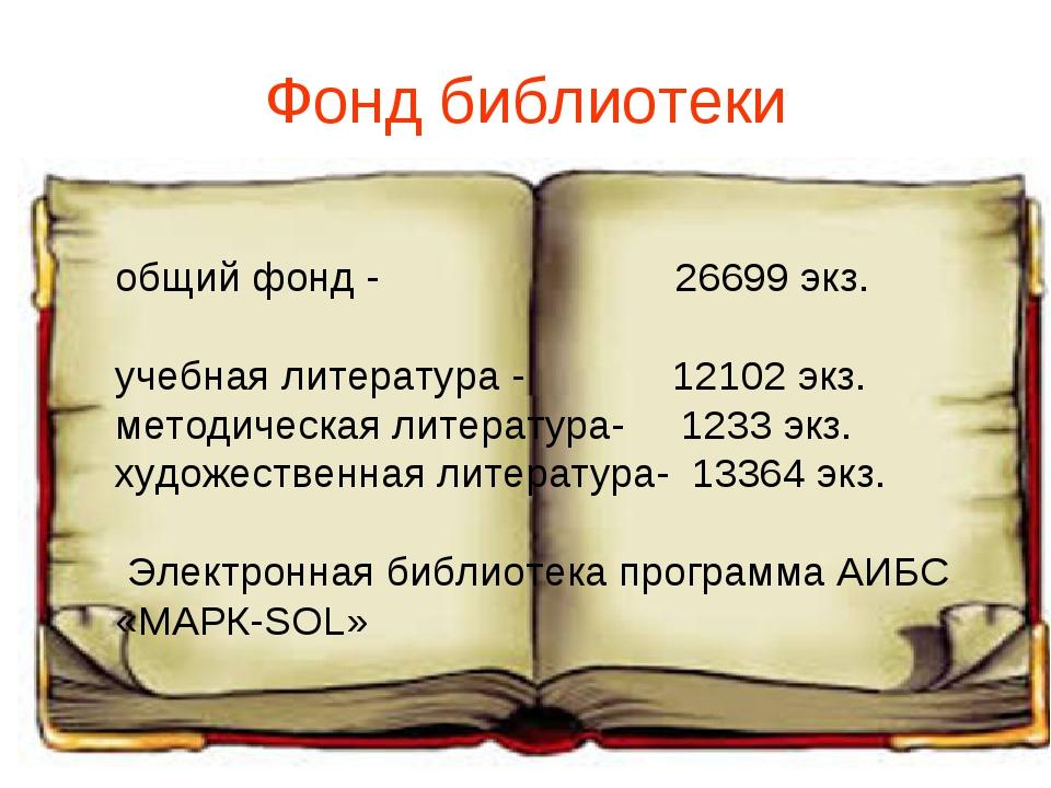 Фонд библиотеки общий фонд - 26699 экз. учебная литература - 12102 экз. метод...