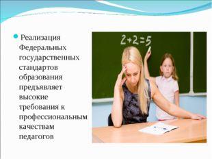 Реализация Федеральных государственных стандартов образования предъявляет выс