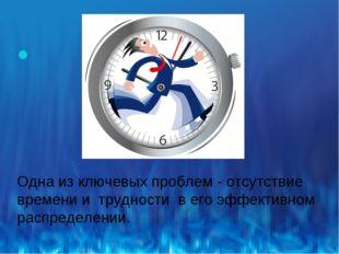 Одна из ключевых проблем - отсутствие времени и трудности в его эффективном р