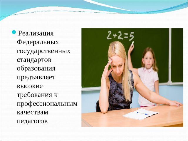 Реализация Федеральных государственных стандартов образования предъявляет выс...