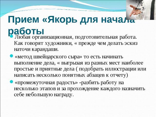 Прием «Якорь для начала работы Любая организационная, подготовительная работа...
