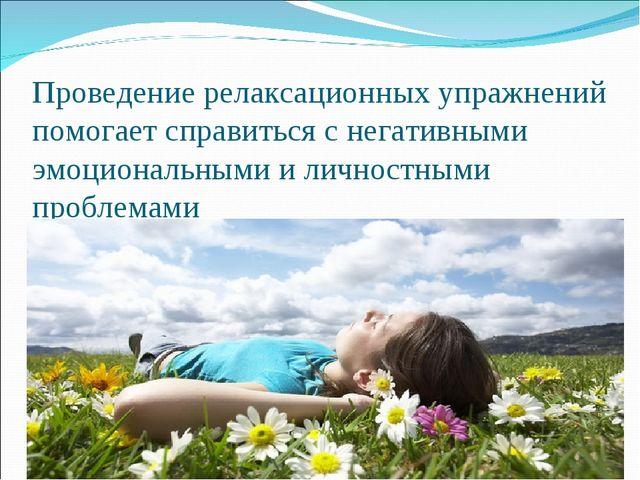 Проведение релаксационных упражнений помогает справиться с негативными эмоцио...