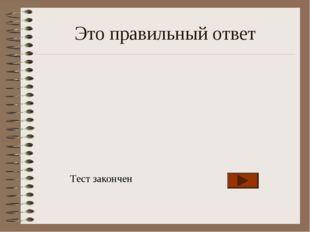 Это правильный ответ Тест закончен