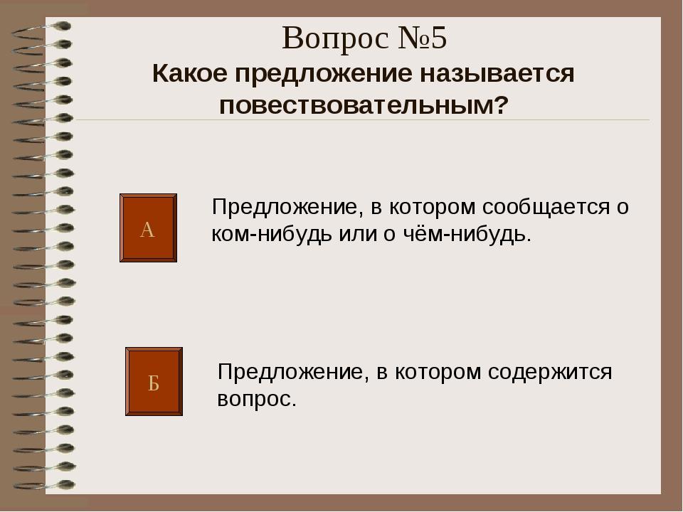 Вопрос №5 Какое предложение называется повествовательным? А Б Предложение, в...