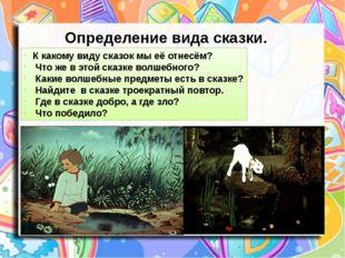 Определение вида сказки. К какому виду сказок мы её отнесём? Что же в этой ск