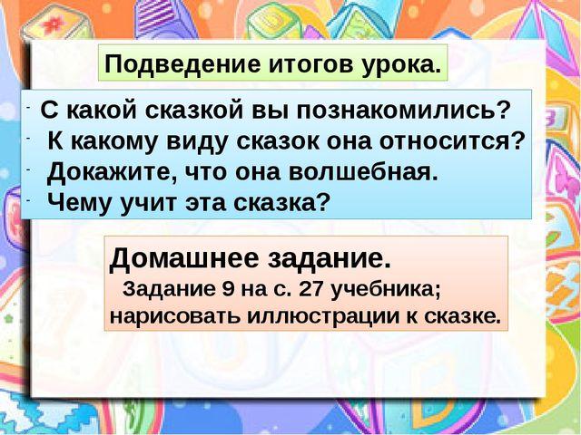 Подведение итогов урока. С какой сказкой вы познакомились? К какому виду сказ...